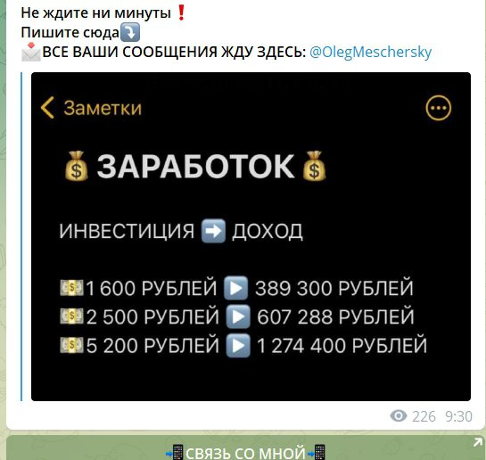 Телеграмм канал Разгадка больших денег
