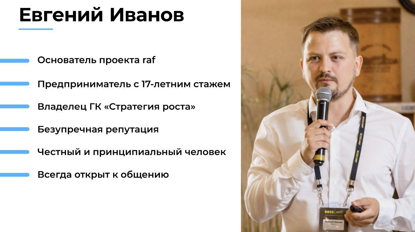 Автор проекта Raf Systems Евгений Иванов