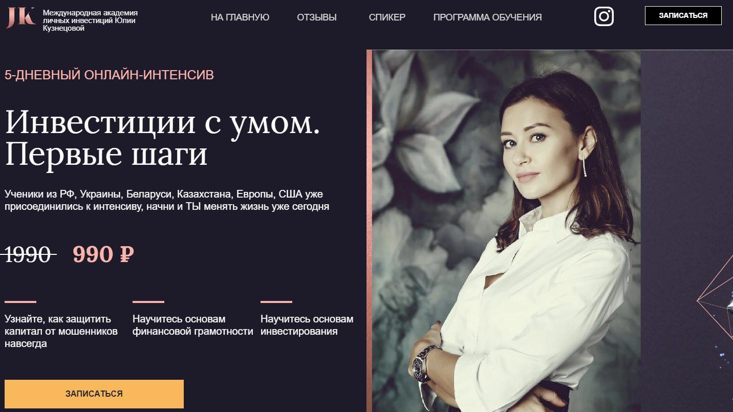 Блог Юлии Кузнецовой