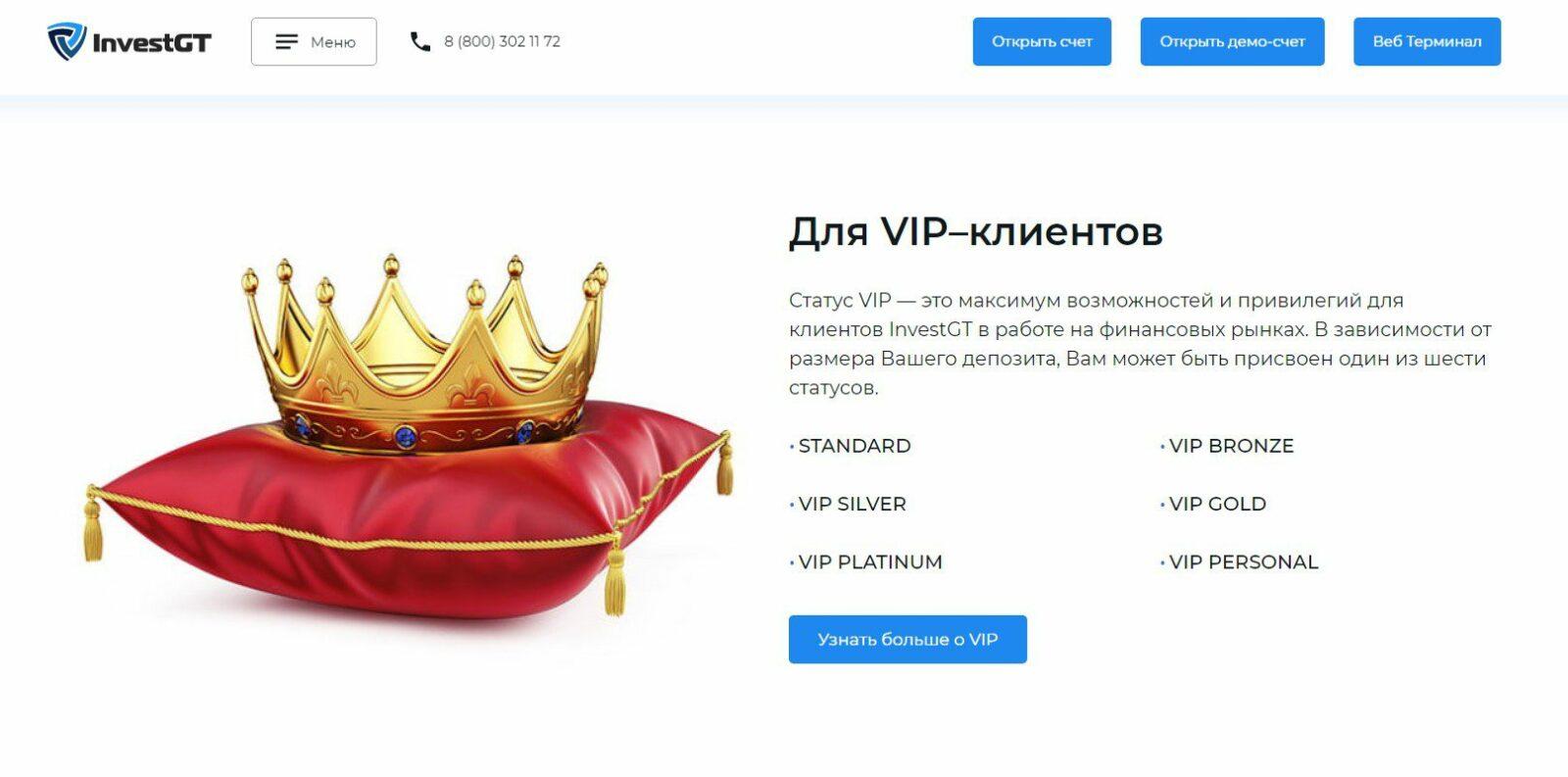 Для VIP клиентов InvestGT