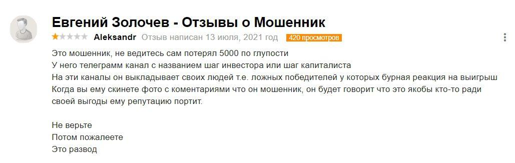 Евгений Золочев отзывы
