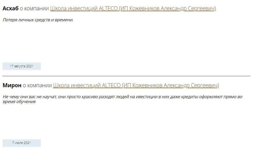Реальные отзывы о канале Школа инвестиций ALTECO