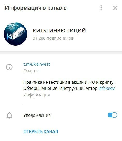 Телеграм-канал Киты инвестиций Олега Факеева