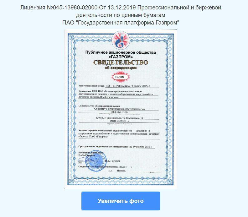 Фейковая лицензия компании Газпром Инвест