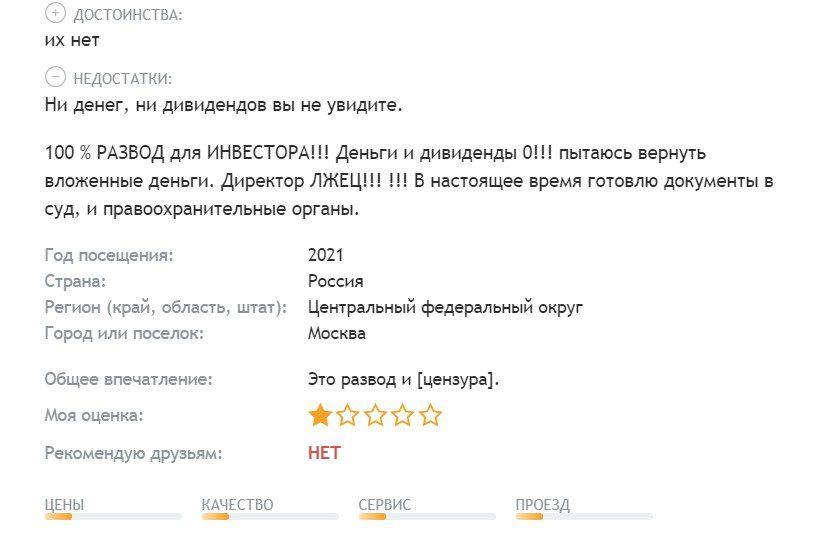 отзывы о Смарт Инвест Шарова
