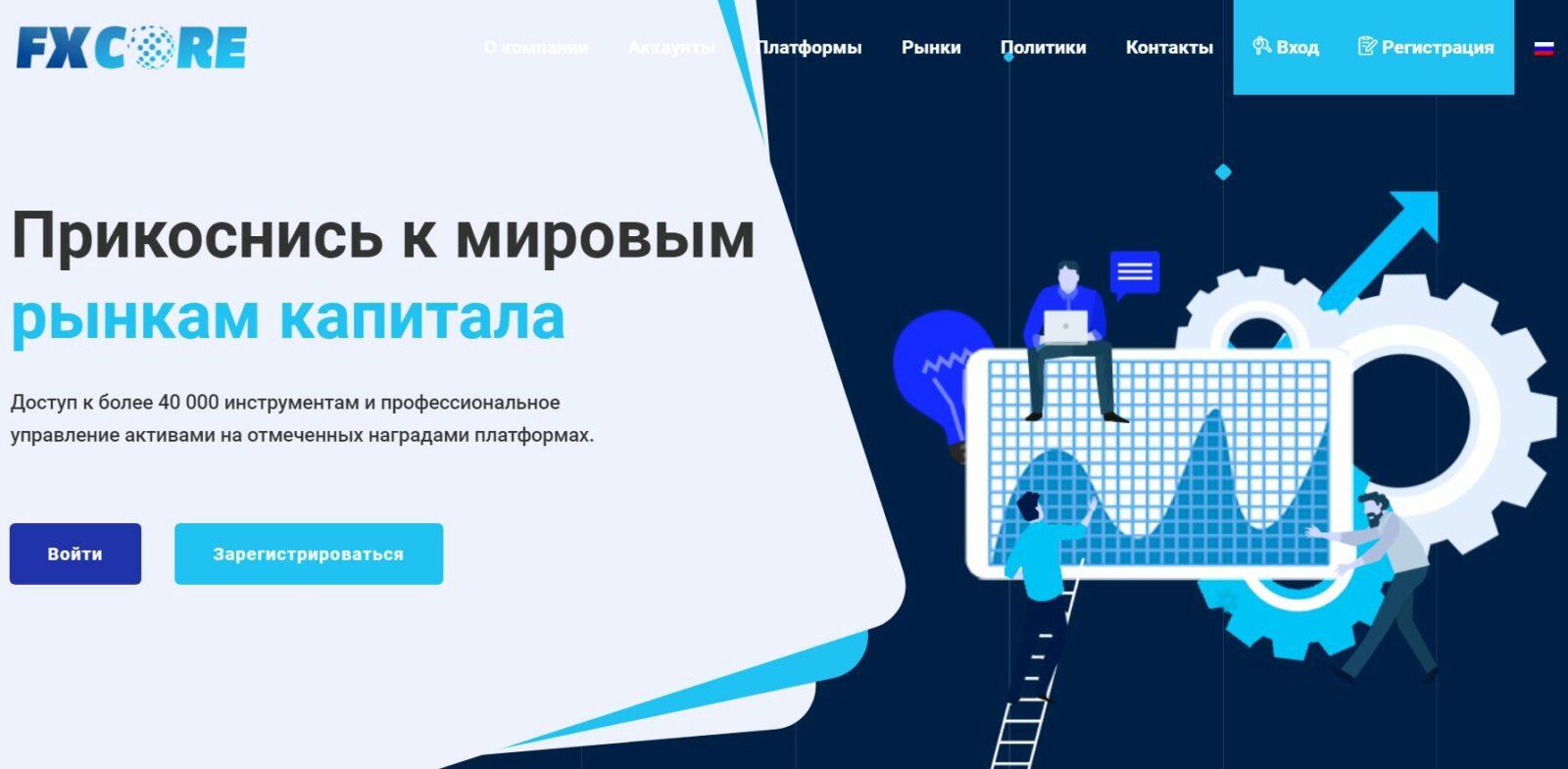 Сайт проекта FXCore.trade