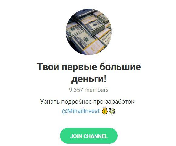 проект Михаила Гусева в Телеграме
