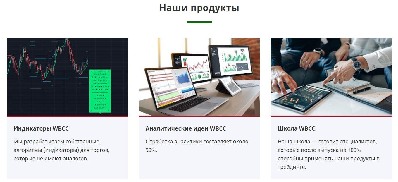 Продукты проекта WBCC CLUB