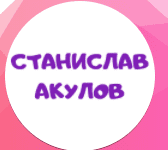 Трейдер Станислав Акулов