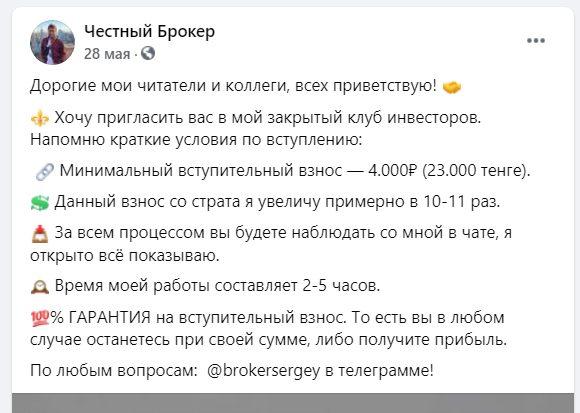 Стоимость вступительных взносов трейдера Сергей | Валютная торговля