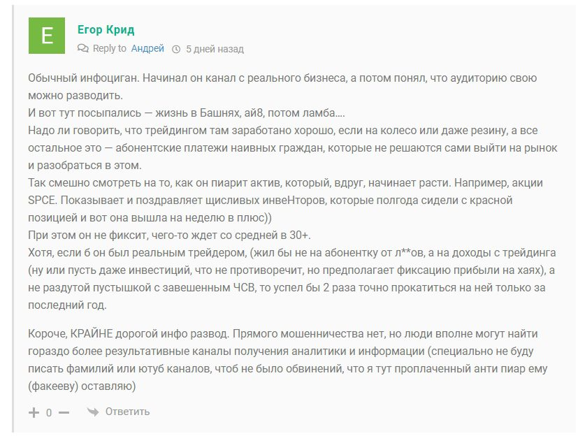Реальные отзывы об Олеге Факееве