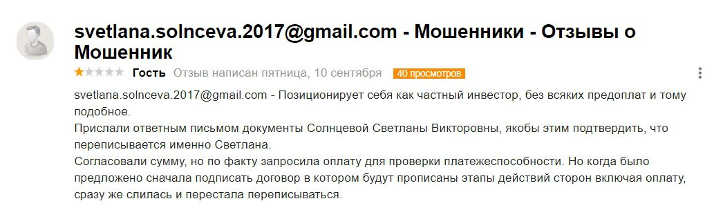 Реальные отзывы о частном кредиторе Светлане Солнцевой