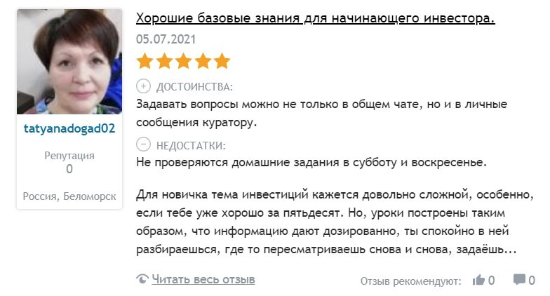 Реальные отзывы о финансовом советнике Евгении Поповской