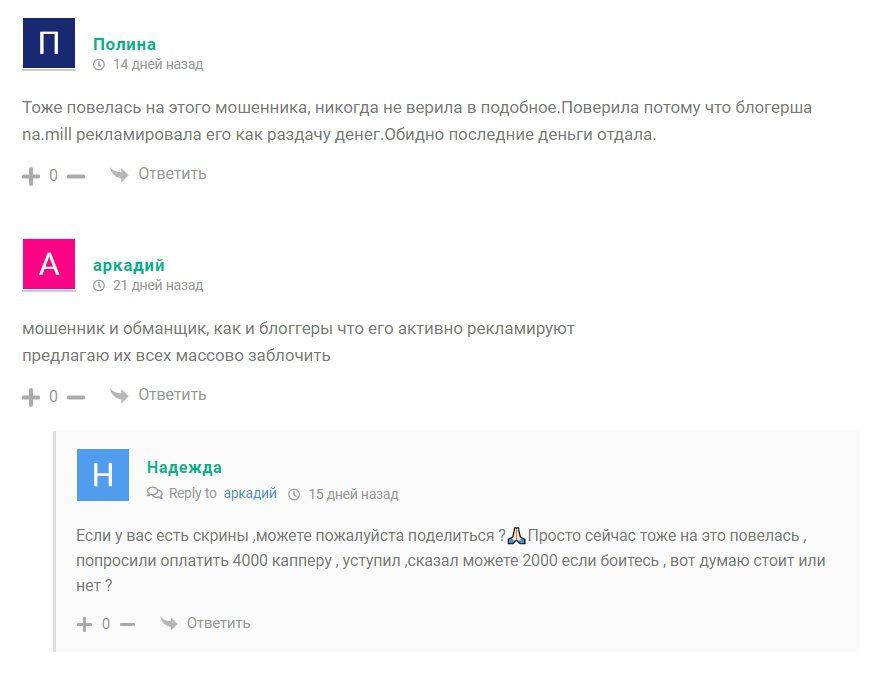 Реальные отзывы о Start Invest в Телеграмме