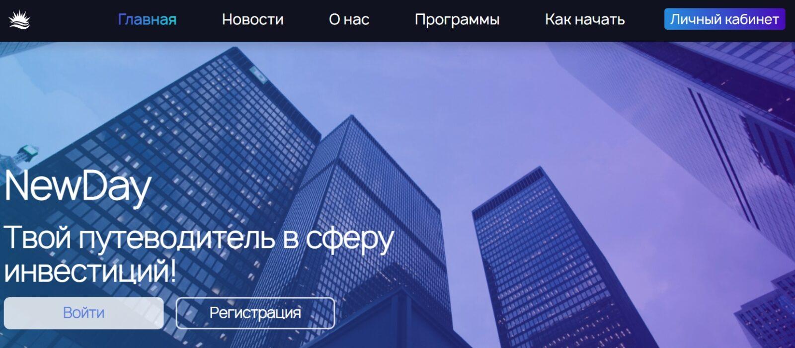 Сайт проекта New Day