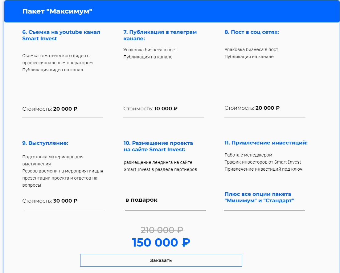 Пакет Максимум Смарт Инвест Ильи Шарова