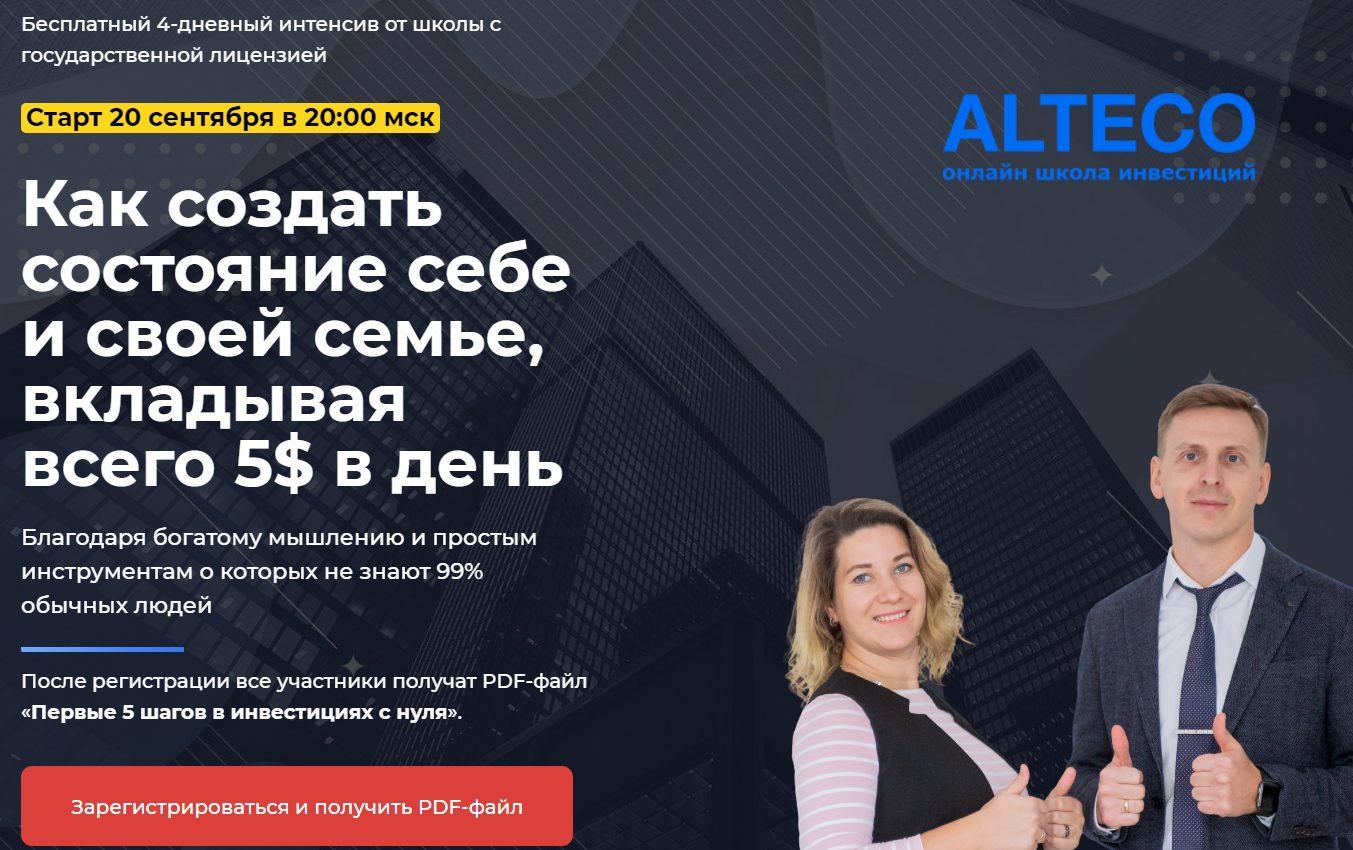 Школа инвестиций ALTECO