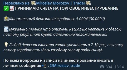 Telegram-канал трейдера Мирослава Морозова