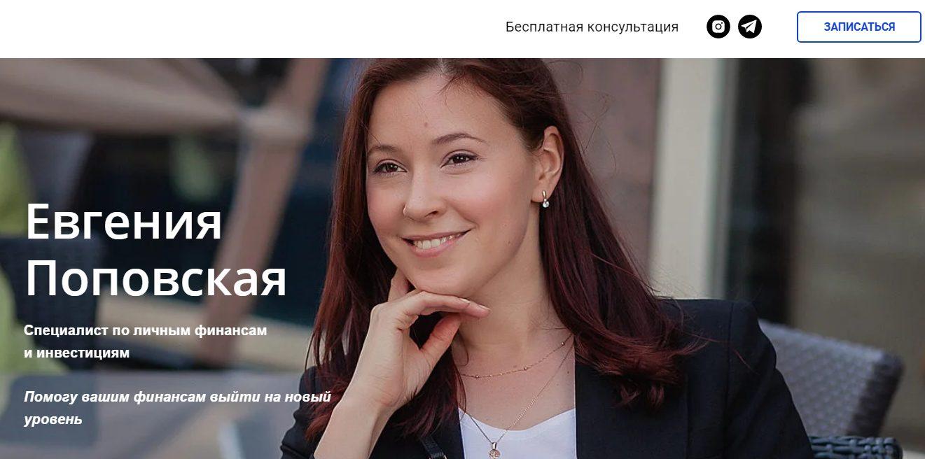 Сайт проекта Евгении Поповской