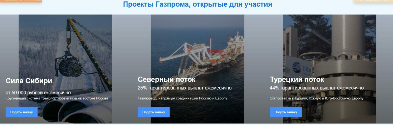 Проекты Газпрома