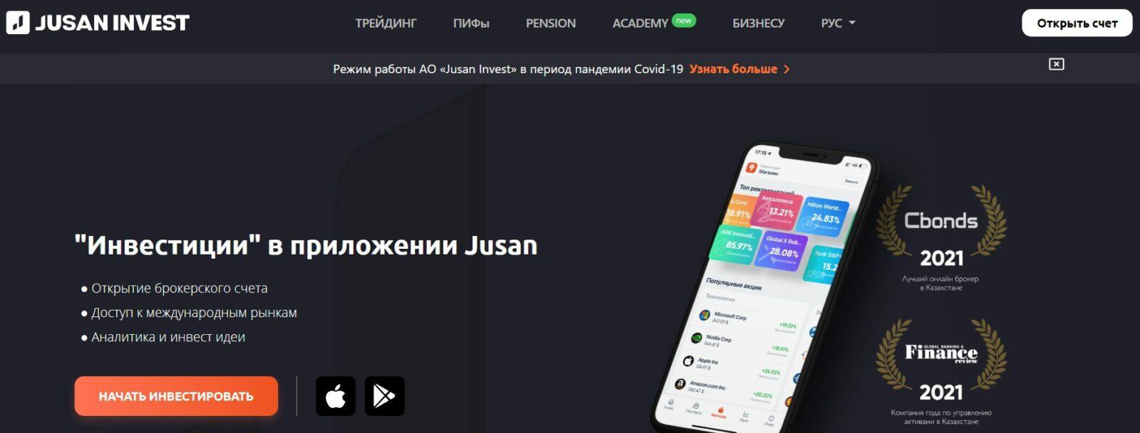 Сайт проекта Джусан Инвест