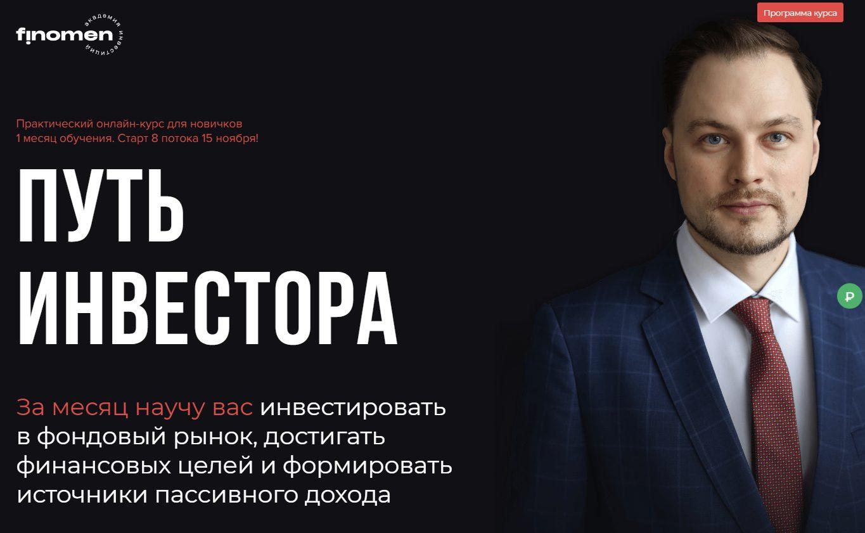 Сайт Путь инвестора Никиты Куценко