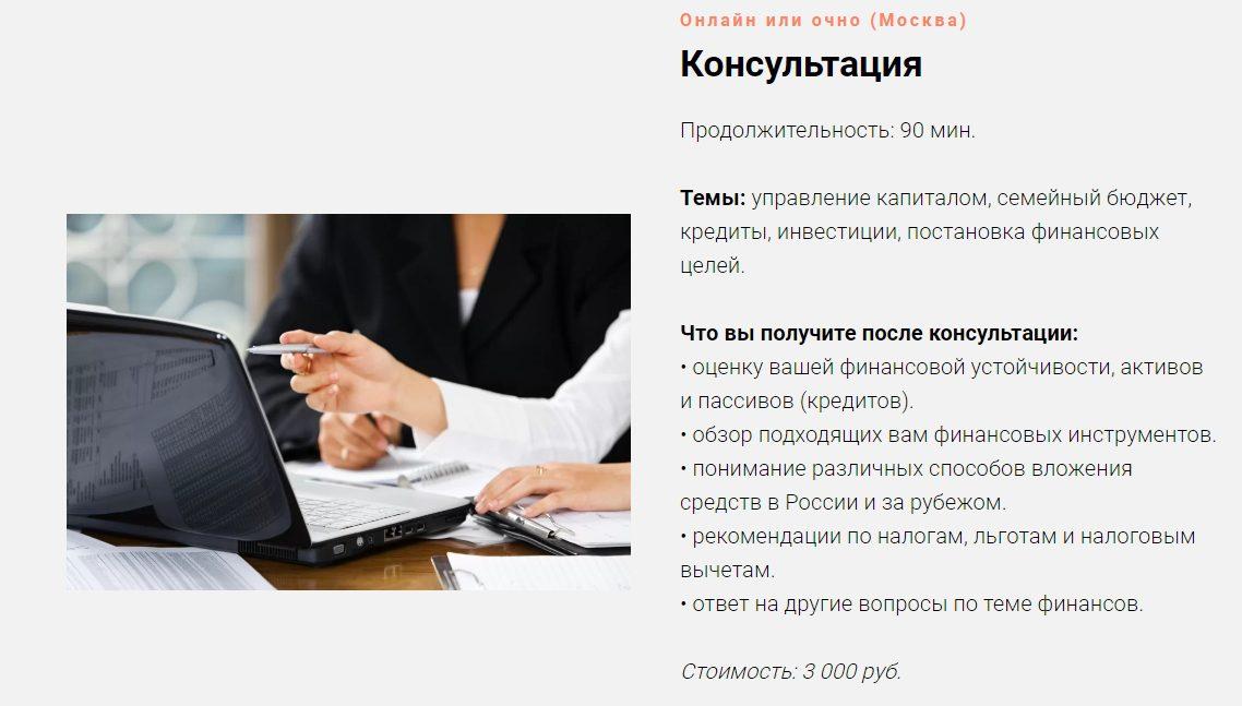 Консультации Евгении Поповской