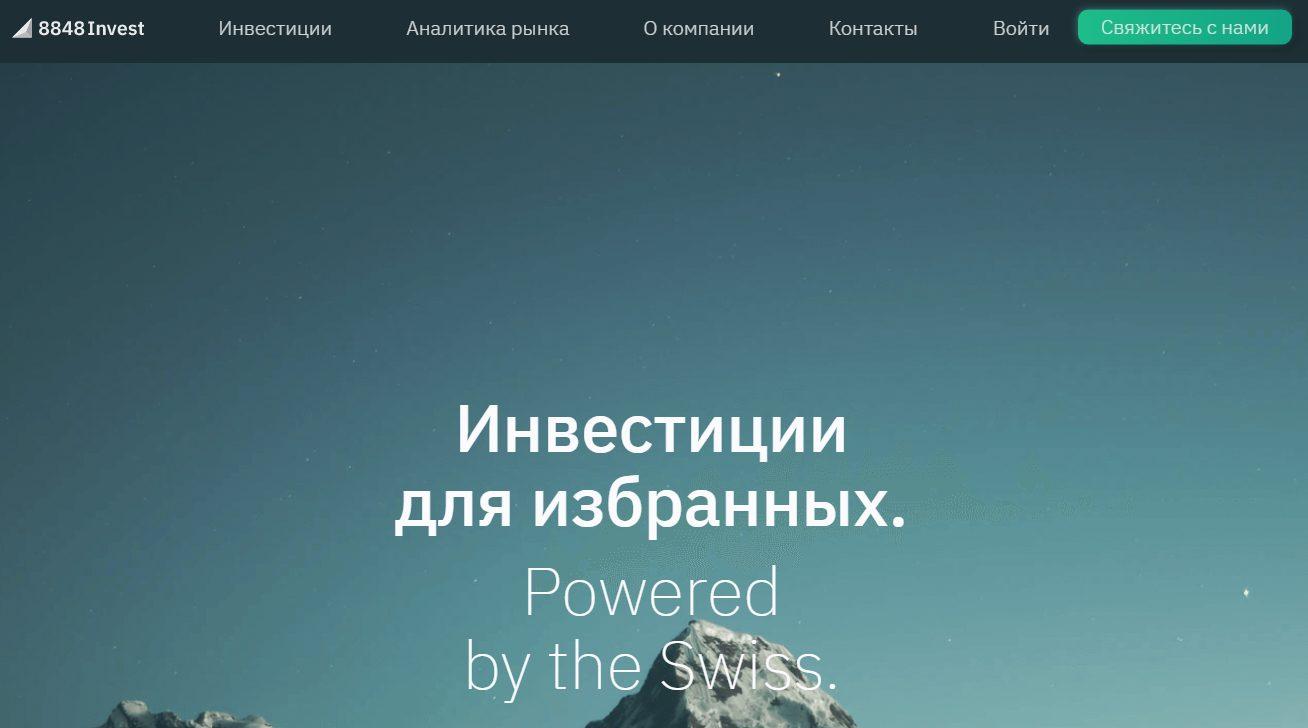 Сайт проекта 8848 Invest