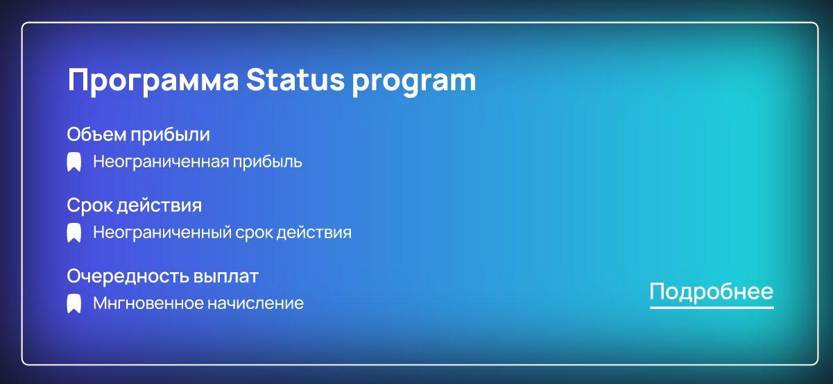 программа Статус компании Нью Дей
