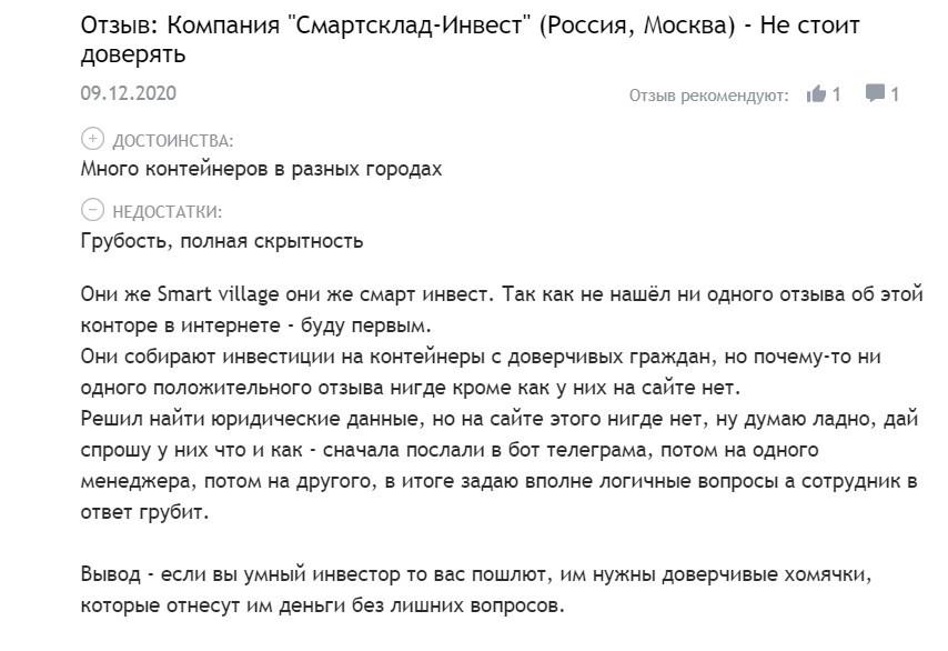 Реальные отзывы о Смарт Инвест Ильи Шарова