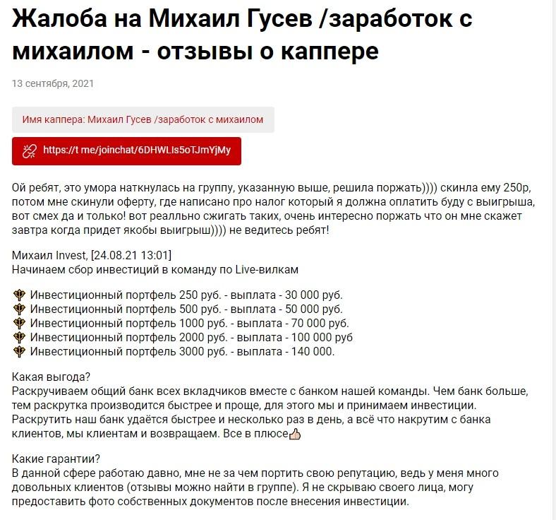 отзывы о Телеграм канале Начало твоей лучшей жизни Михаила Гусева