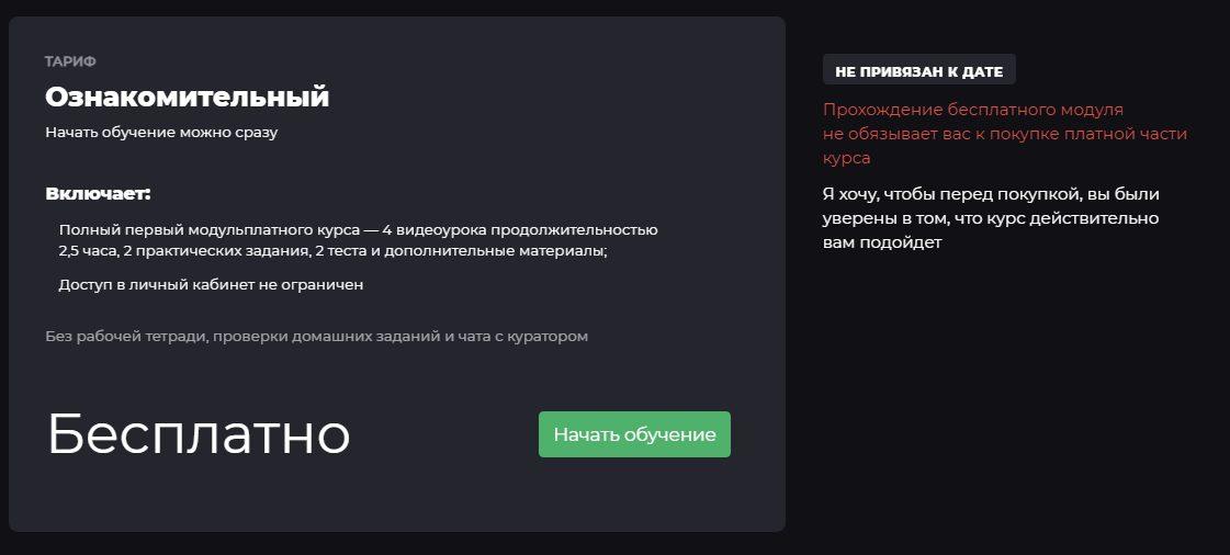 Тарифы обучающего курса трейдера Никиты Куценко