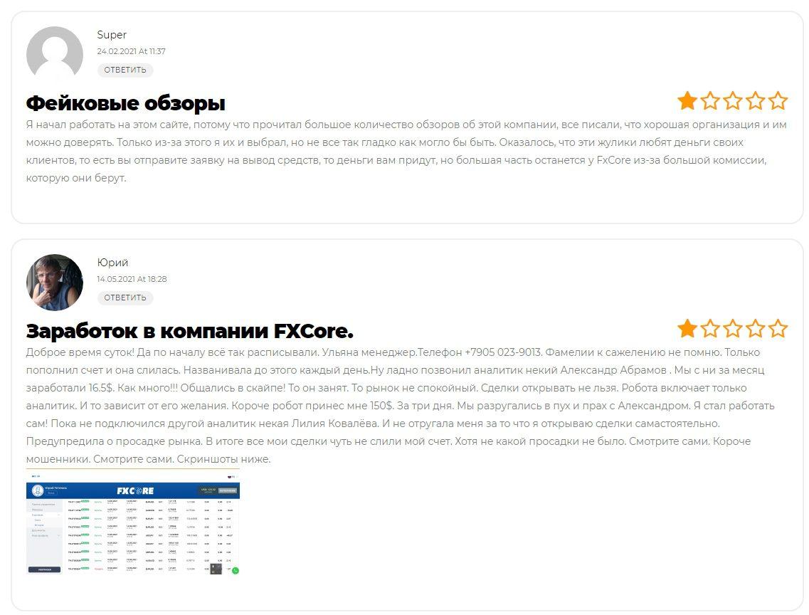 Реальные отзывы о компании FXCore