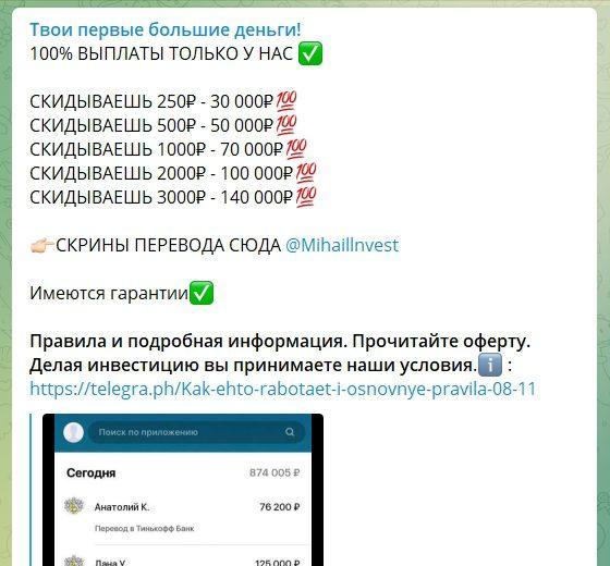 Торговые предложения от Михаила Гусева