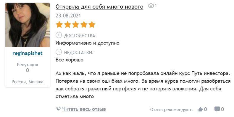 Реальные отзывы об инвесторе Никите Куценко