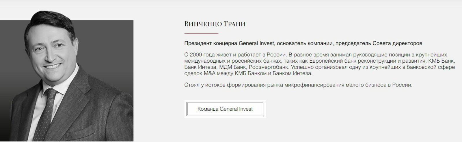 Президент компании Дженерал Инвест
