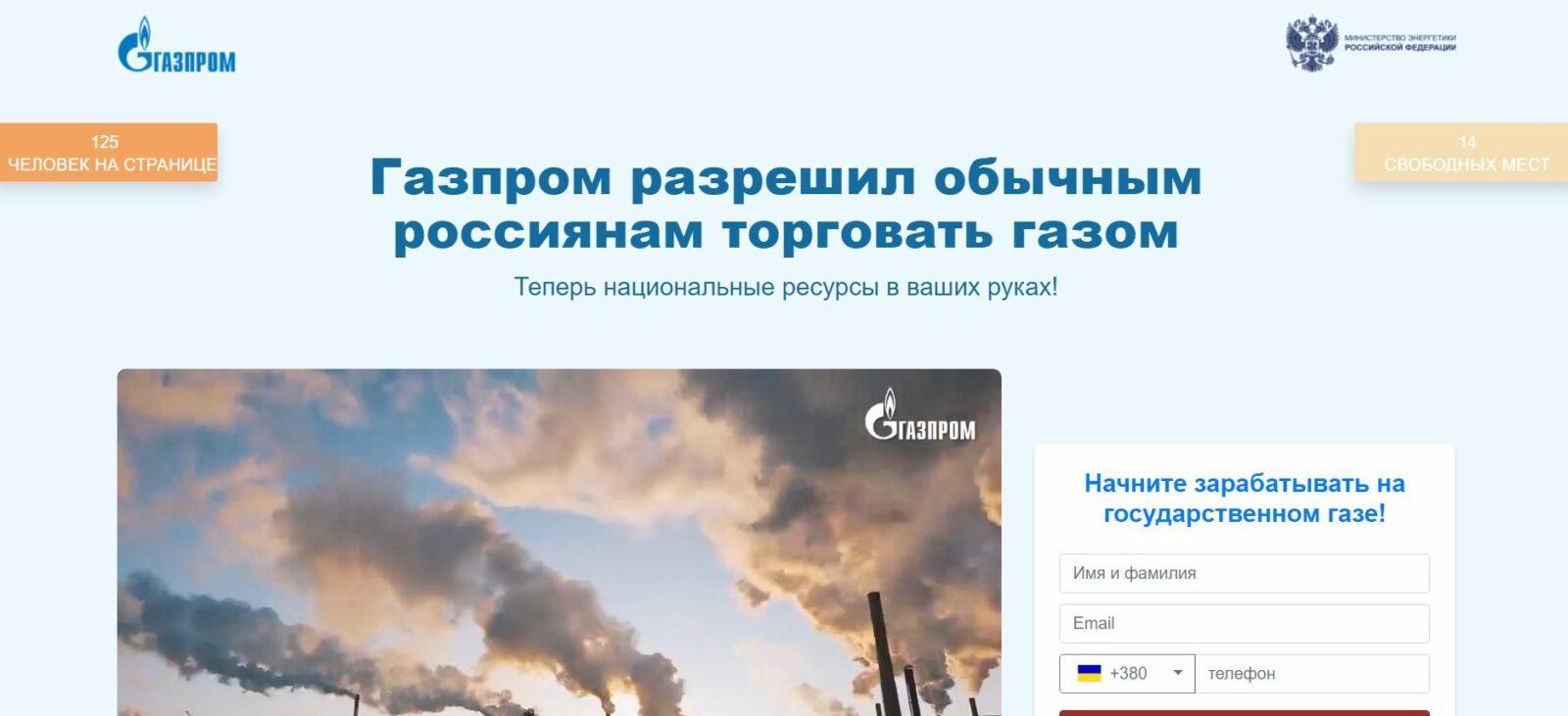 Сайт трейдера Газпром Инвест
