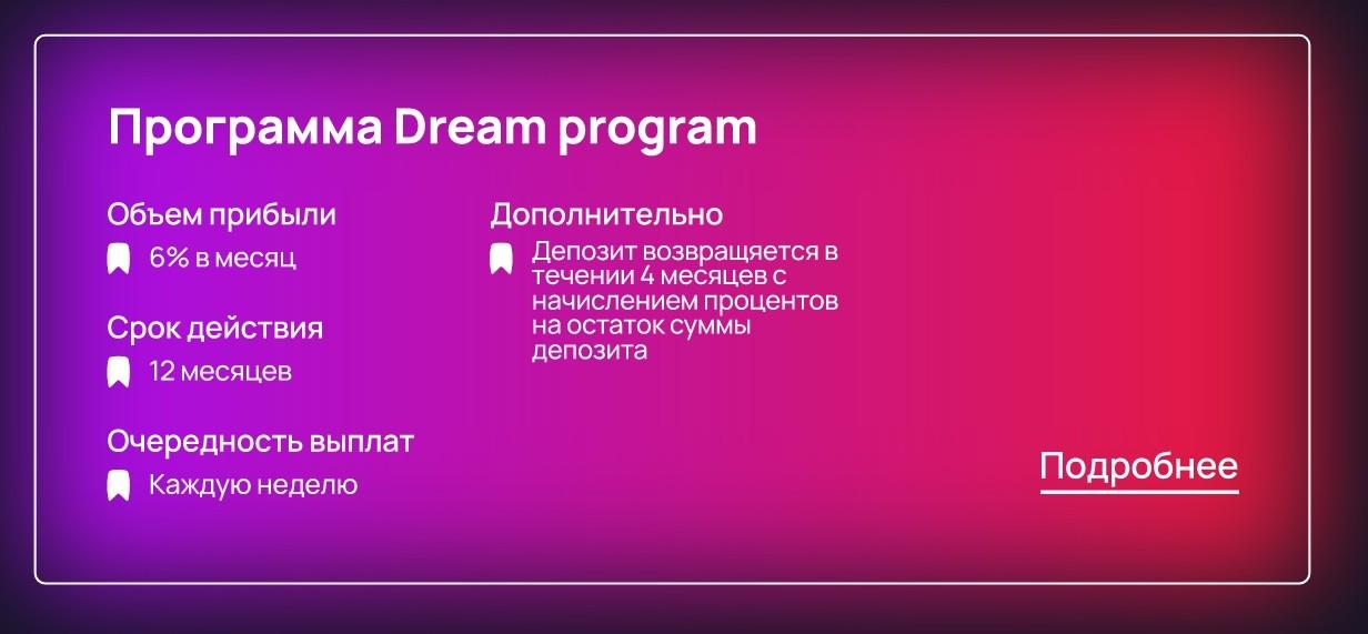 Депозитная программа компании Нью Дей