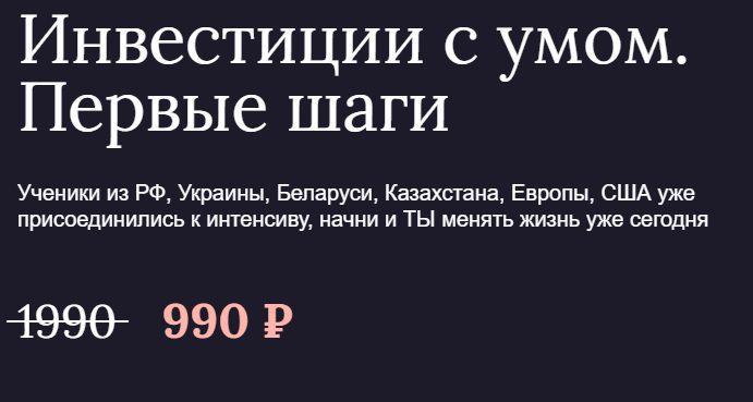 Инвестиции с умом Первые шаги Юлии Кузнецовой