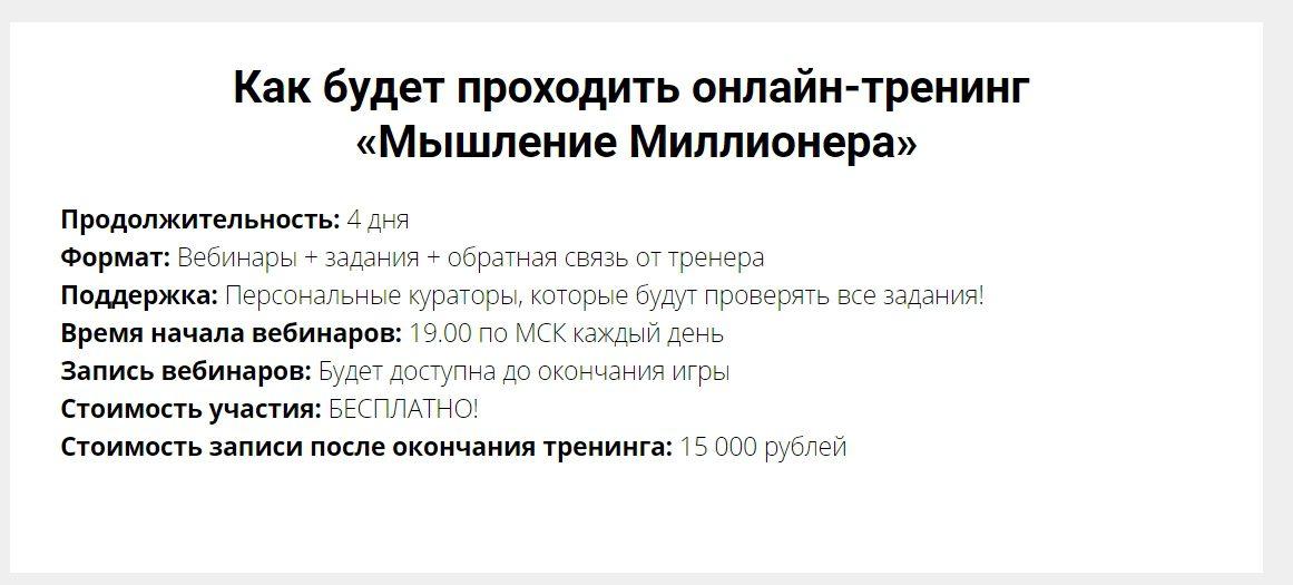 Как будет проходить онлайн трейдинг Мышление Миллионера Азата Валеева
