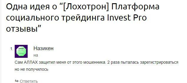 отзывы о Invest Pro