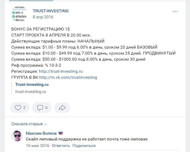 Отзывы о Trust Investing