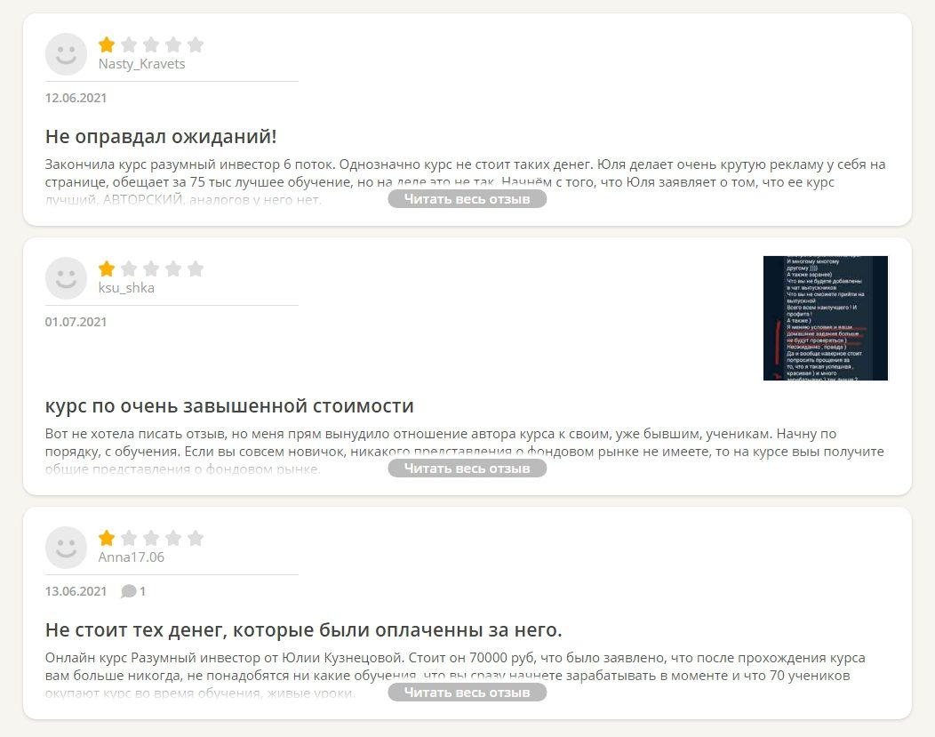 Отзывы о Юлии Кузнецовой
