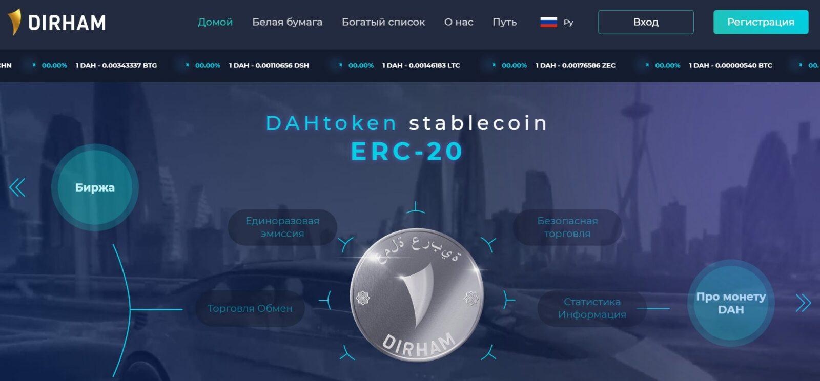 Проект Дирхам Инвестиции