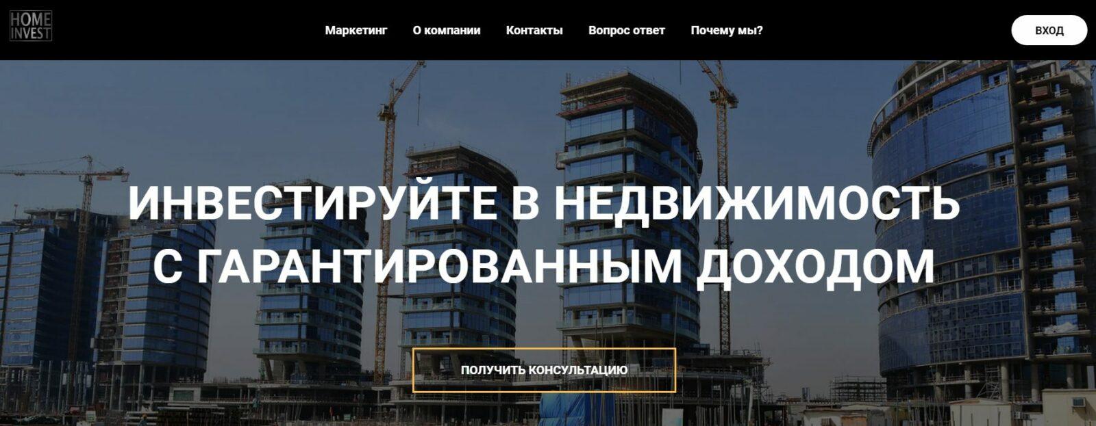 Проект Home Invest
