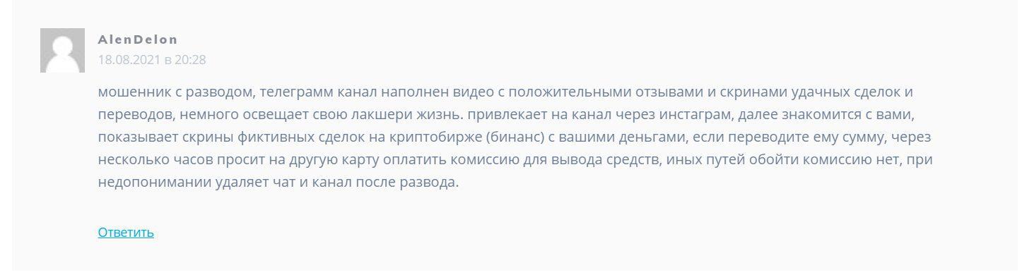 Реальные отзывы об инвесторе Дмитрии Потанине