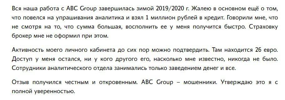 Реальные отзывы сотрудников об ABC Group