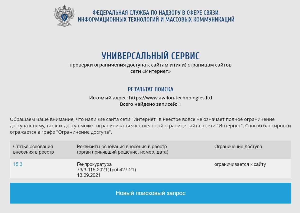 Сайт Авалон заблокирован Роскомнадзором