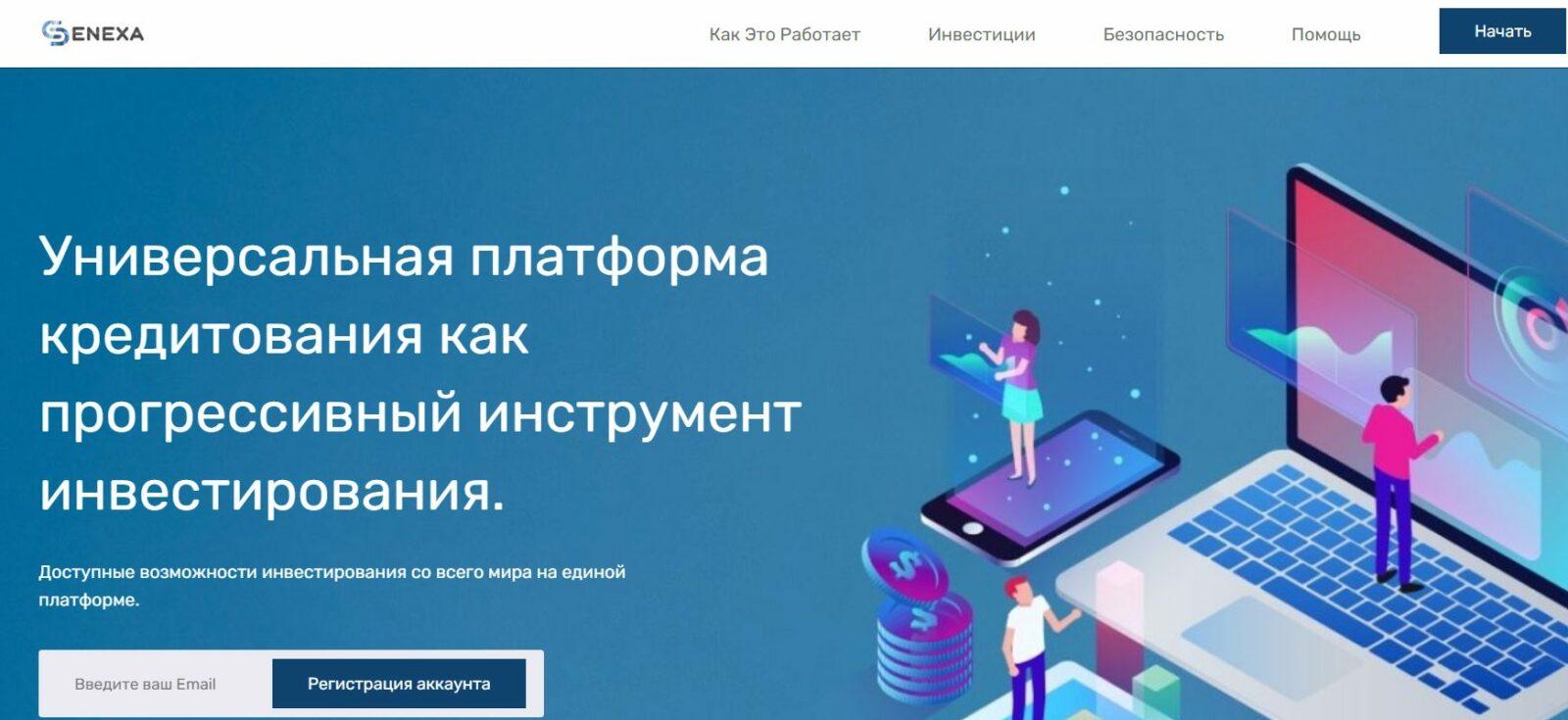 Seneca Инвестиции - финансовая платформа