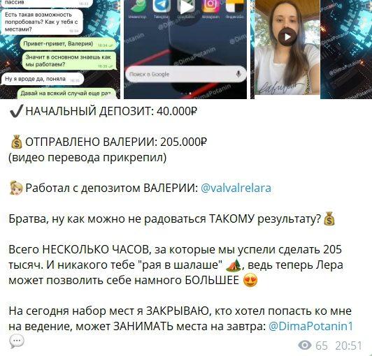 Телеграмм канал Дмитрия Потанина